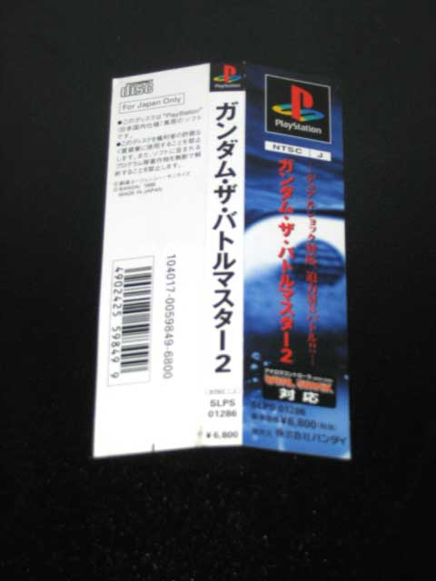 http://www.videoboyclub.net/dev1/diablo/PSX/GUNDAM_THE_BATTLE_MASTER_2_usato_psx_J_COD_ART_26215/5.jpg